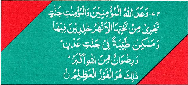 Green & Red Flag Surah 9:71 Hazrat Ayesha's red chador Prophet Muhammad's green dome