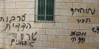 Mosque in Israel defaced by anti-Muslim graffiti